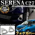セレナC27系G/X/S専用フォグカバークロームメッキ&鏡面仕上げ2PFJ4579