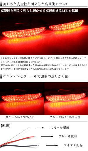 車検対応SMDLED60発搭載シエンタ170系LEDリフレクター左右セットカラー:レッドテールライトクリスタルレンズダブルアクションFJ4586