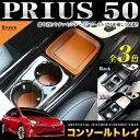 プリウス 50系 3D コンソールトレイ ドリンクポケットマット 4Pセット ブラック ブラウン ホワイト FJ4588