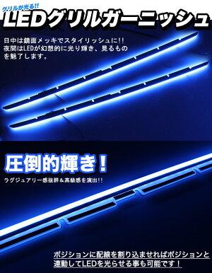 ハイエースレジアスエース200系4型標準フロントバンパーLEDグリルガーニッシュサビに強いステンレス製&鏡面仕上げLEDブルー発光2P|FJ4609