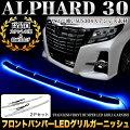 アルファード30系S/SA/SRフロントバンパーLEDグリルガーニッシュサビに強いステンレス製&鏡面仕上げLEDブルー発光2PFJ4612