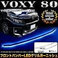ヴォクシー80系ZSフロントバンパーLEDグリルガーニッシュサビに強いステンレス製&鏡面仕上げLEDブルー発光2PFJ4614
