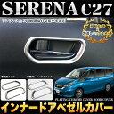 セレナ C27系 全グレード対応 インナードアベゼルカバー 2P 鏡面クロームメッキ / 艶消しニッケルメッキ FJ4675