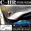 C-HRリフレクターガーニッシュクロームメッキ&鏡面仕上げ2PFJ4706