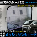 NV350キャラバンE26系対応メッシュサンシェードワンタッチ取付FJ4747