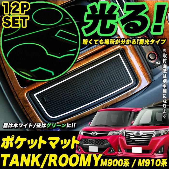 タンク トール M900系 / M910系 ルーミー ジャスティ 900/910系 専用ドアポケットマット ラバーマット 12P 車種専用ピッタリ設計 水洗いOK FJ4752