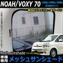 ノア ヴォクシー 70系 対応 メッシュサンシェード ワンタッチ取付 FJ4772