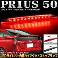 プリウス50系LED12発搭載カプラーオンLEDライトバー搭載ハイマウントストップランプバックランプレッド/ブラックFJ4797