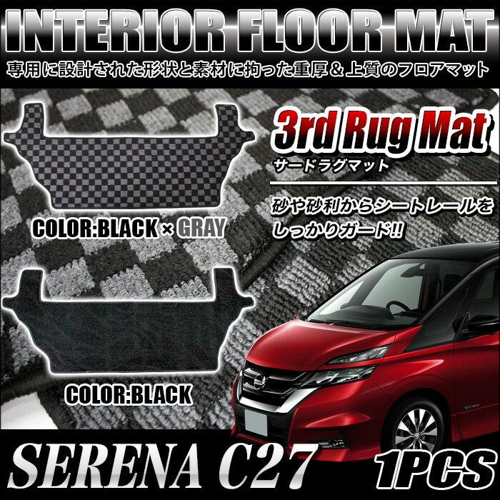 セレナ C27系 サードラグマット サードラグマット サードシート フロアマット カーマット 黒 灰 ブラックグレー 黒 ブラック 1P FJ4837