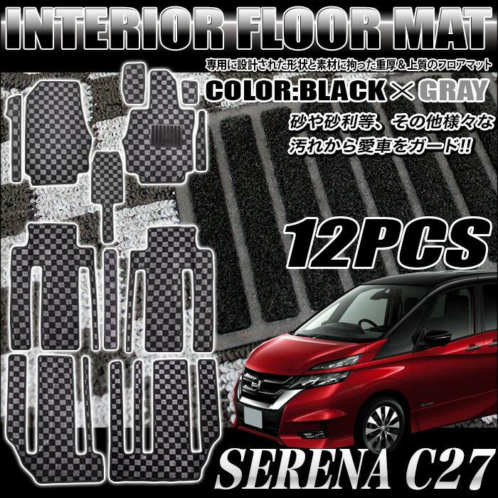 セレナ C27 系 フロアマット 超ロングスライド 用 カーマット ラグマット マット ラゲッジ トランク ガソリン ハイブリッド 12p 黒 灰 ブラック グレー FJ4839