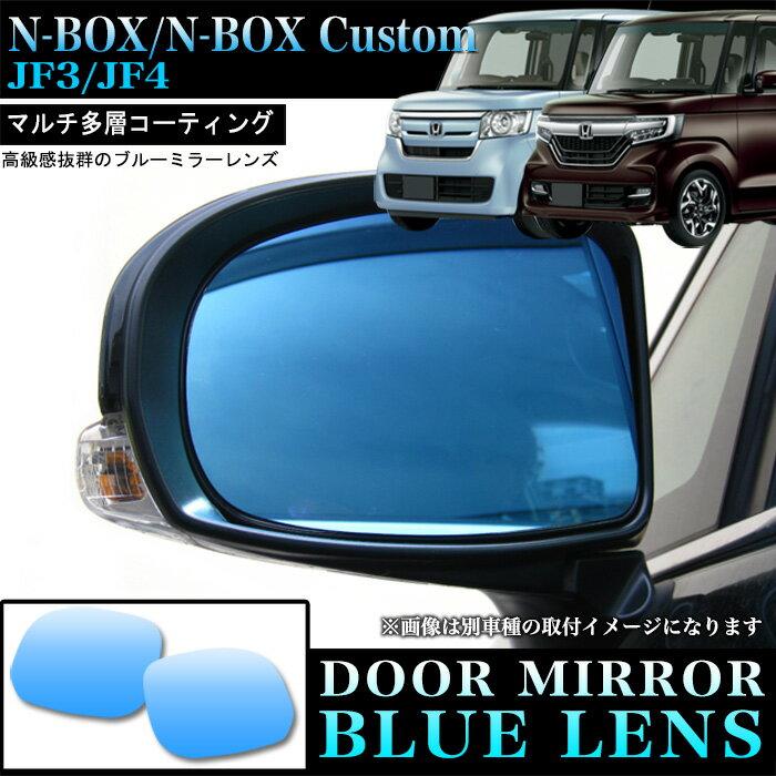 N-BOX NBOX カスタム エヌボックス JF3 JF4 防眩 サイドミラー ドアミラー ブルーミラーレンズ 光源50%カットで眩しさ軽減! 紫外線、赤外線を99%吸収 FJ4864