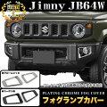 ジムニーJB64WフォグランプカバーフォグカバーメッキカーボンFJ4941