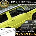ジムニーJB64W/ジムニーシエラJB74Wウィンドウモールウェザーストリップカバーサビに強いSUS304ステンレス製FJ4943