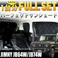 ジムニーJB64W/ジムニーシエラJB74Wサンシェード日除け遮光カーシェード車中泊4層構造銀シルバー簡単吸盤取付1台分フルセットFJ4944