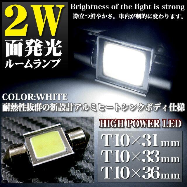 超激光【2W】面発光SMD-LED搭載 汎用ルーム球【T10×31mm 33mm 36mm】 アルミヒートシンク仕様 LED カラー ホワイト FJ2602 ルームランプ マップランプ ドアランプ 白