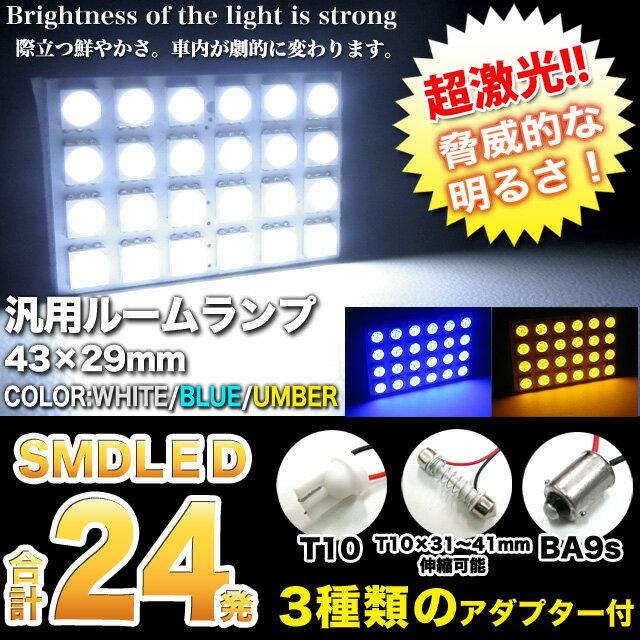 3chips-SMD-LED24発搭載 汎用ルーム球 43×29mm アダプター3種類[T10 BA9s T10×31-41 対応伸縮タイプ採用]LED カラー ホワイト ブルー アンバー ルームランプ 室内灯 FJ1319