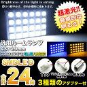 3chips-SMD-LED24発搭載|汎用ルーム球|43×29mm|アダプター3種類[T10/BA9s/T10×31-41対応伸縮タイプ採用]LED カラー:...