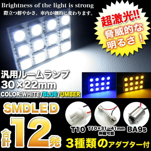 3chips-SMD-LED12発搭載|汎用ルーム球|30×22mm|アダプター3種類[T10/BA9s/T10×31-41対応伸縮タイプ採用]LED カラー:ホワイト/ブルー/アンバー|ルームランプ|室内灯|FJ1789