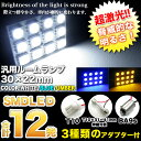 3chips-SMD-LED12発搭載|汎用ルーム球|30×22mm|アダプター3種類[T10/BA9s/T10×31-41対応伸縮タイプ採用]LED カラー:...