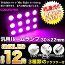 3chips-SMD-LED12発搭載 汎用ルーム球 30×22mm アダプター3種類[T10/BA9s/T10×31-41対応伸縮タイプ採用]LED カラー:...