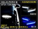 〔12V/24V 両対応〕高輝度 LED24発搭載 LED デイライト|左右セット〔LEDカラー:青ブルー/白ホワイト〕角度調節ステー付|ランニングライト|FJ...