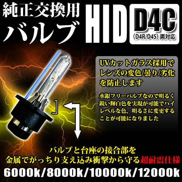 HID バーナーフィリップス同等 バーナー技術採用 2個セット 交換用 HID バルブ  D4C バルブ D4R/D4S 兼用 バーナー 〔6000K 8000K 10000K 12000K〕ホワイト 12V 35W|FJ1227