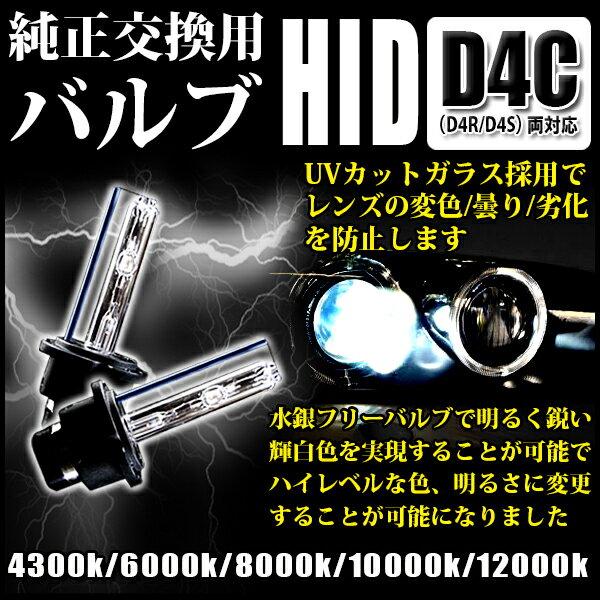 HID バーナー 2個セット 交換用 HID バルブ D4C バルブ D4R/D4S 兼用 バーナー 〔4300K 6000K 8000K 10000K 12000K〕ホワイト 12V 35W|FJ1222