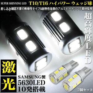 T10/T16強烈10W超高輝度5630LED10発搭載ハイパワーウェッジ球アルミヒートシンク設計|FJ3358