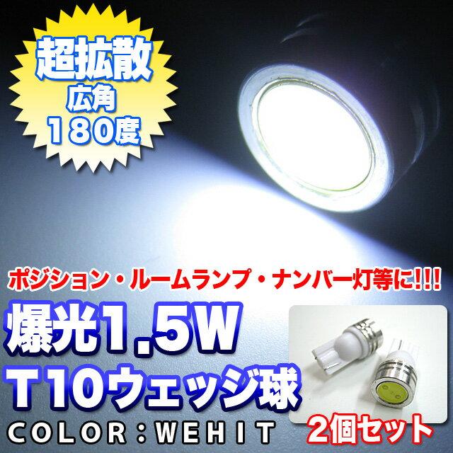 1.5W-LED×2個セット≫合計 3W-LED  アルミヒートシンク採用【T10型】ウェッジ球|LED カラー:ホワイト|〔ポジション/ルームランプ/ナンバー灯/ルーム球/シングル/T10〕FJ1275
