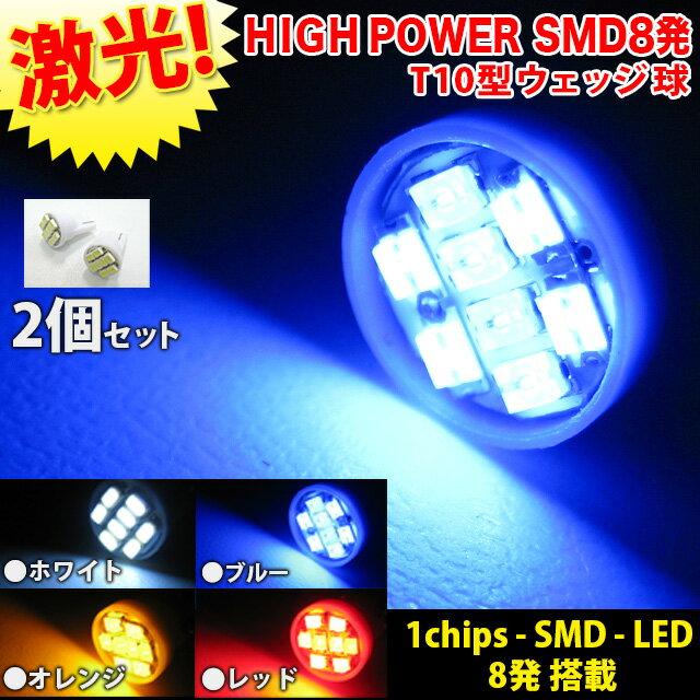 T10 LED ウェッジ球 2個 セット 1chips - SMD - LED 8発 搭載 LED ウェッジ球 LED カラー⇒ホワイト ブルー オレンジ レッド メーター ポジション ナンバー シングル FJ1282
