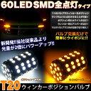 さらに進化!【光量2倍】2色全点灯≫ホワイト×アンバー【T20型】SMD-LED60発搭載 ウインカーポジション マルチバル…