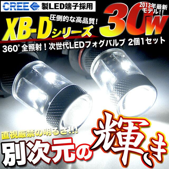 30W LED【CREE製 XB-D-R5端子】アルミヒートシンクボディ 交換用LEDバルブ【HB4 9006 H8 PSX26W T20 ダブル】 広角360度 無極性 12v 24v 対応 ヘッドライト フォグランプに 2個セット フォグ FJ2743
