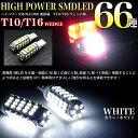 高輝度【SMD-LED66発 搭載】T10/T16 兼用 シングルウェッジ球 2個セット LED カラー:ホワイト FJ2584 〔ポジション球・サイドウインカ...