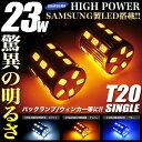 LED23W搭載|ステルス LEDバルブ|[T20型]ハイパワーウェッジ球|ホワイト・アンバー・ブルー|アルミヒートシンクボ…