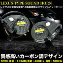 レクサス タイプ サウンド ホーン 低音 / 高音 セット 12V用 汎用品 | FJ3418