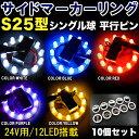 10個セット|LED12連|24V用|サイドマーカーリング|s25口金|1156|LED カラー:ホワイト/ブルー/レッド/パープル/イエロー|シングル球|マー...