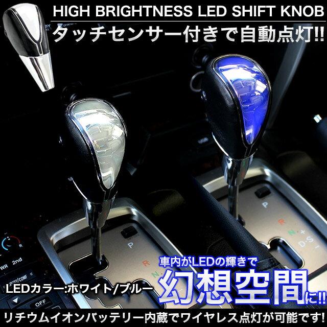 触れると自動点灯!充電可能ワイヤレス LED シフトノブ シャフト径 8mm M8タイプ ゲート式 FJ3456