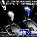 触れると自動点灯!充電可能ワイヤレス LED シフトノブ シャフト径 8mm M8タイプ ゲート式|FJ3456