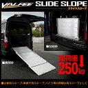 【VALFEE】バルフィ アルミスライドスロープ / アルミスロープ 耐加重250kg | FJ3477
