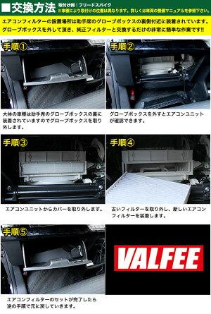 【Air-20】VALFEE製特殊3層構造&活性炭入り純正交換用エアコンフィルタースバル車用フォレスターXVインプレッサエクシーガWRXSTI等|FJ4116