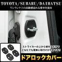トヨタ / スバル / ダイハツ / ドアロックカバー 4Pセット アクア プリウス ヴェルファイア ノア ヴォクシー エスティ…