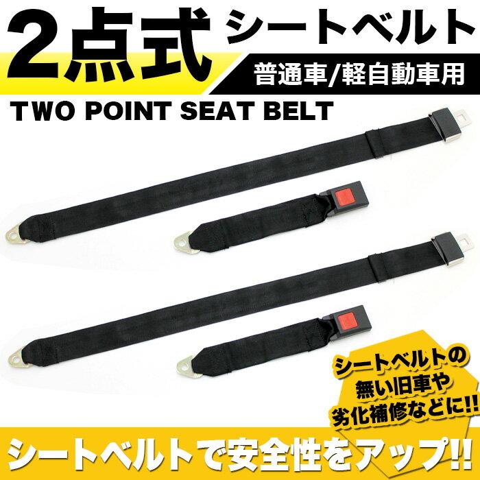 2点式シートベルト 2セット プッシュボタン式 ブラック 普通車 軽自動車用 FJ4233
