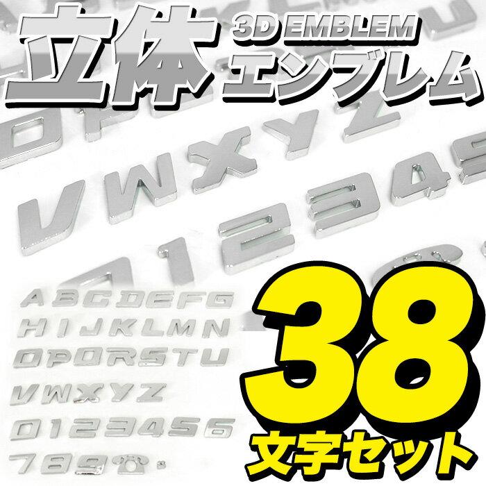 3D立体 英数字文字エンブレム 38Pセット 英語×26個+数字×10個+電話ロゴ×1個+コマ×1個 FJ4399