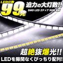 迫力の大灯数&超爆光 2チップSMD99発 搭載 LEDテープ FJ4535