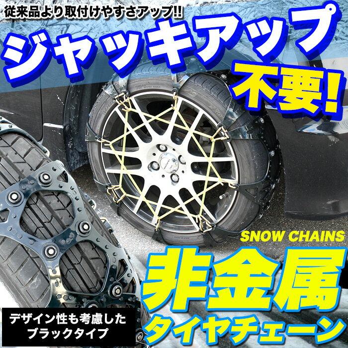 タイヤチェーン 非金属 スノーチェーン ジャッキアップ不要 高品質 熱可塑性ポリウレタン樹脂素材採用 サイズ T20〜T90 FJ4561