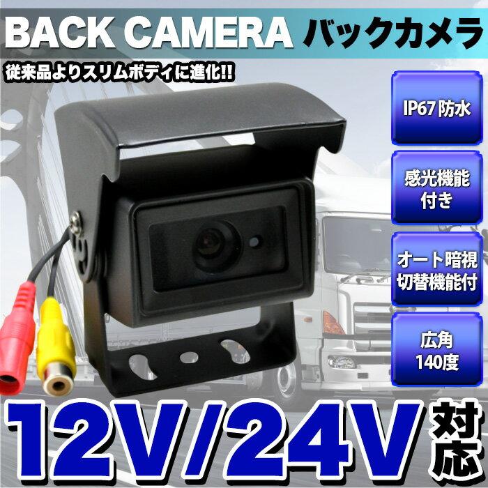 12V24V 対応 バックカメラ 赤外線搭載 角度調整可 スリムタイプ FJ4577