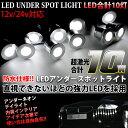 【12V・24V 対応】直視厳禁 1W-LED×10個【10W-LED アンダースポットライト】 汎用品 FJ4589