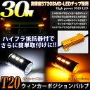超強烈 30W 高輝度5730SMD LED 搭載 T20 ツインカラーウインカーポジションキット ハイフラ防止抵抗器付 ダブルソケット付 ホワイト×アンバー ...