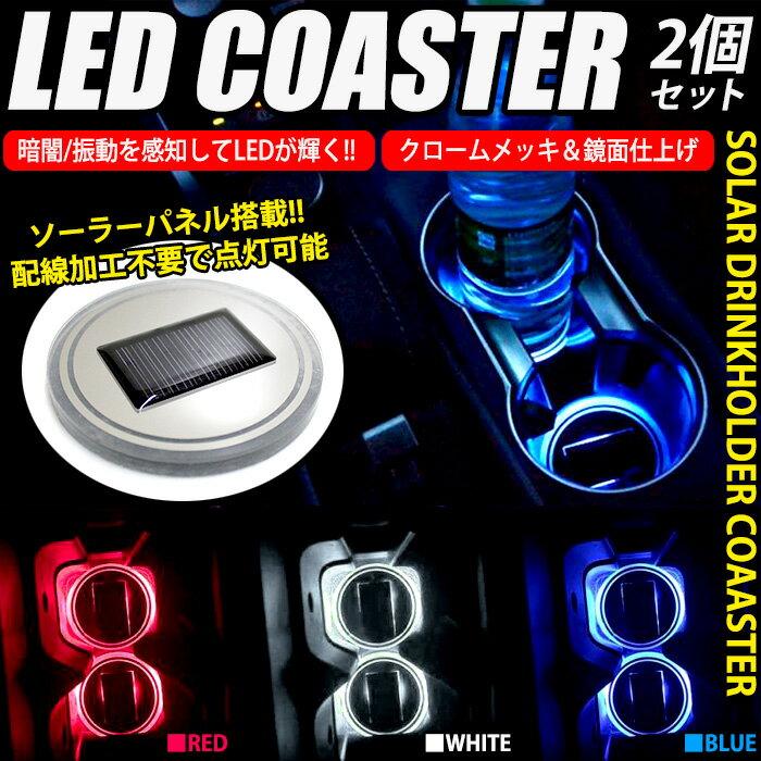ソーラー充電式 LEDコースター 振動 暗闇 センサー付き ホワイト ブルー レッド 配線不要 FJ4715