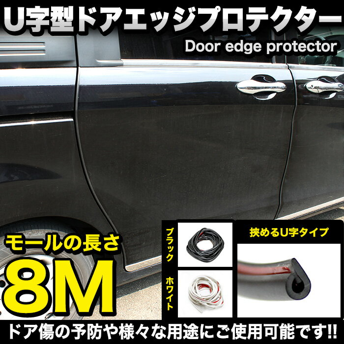 超ロング8m U字型 ドアエッジプロテクター キズ防止 風切音の防音 両面テープ付 ブラック ホワイト FJ4716